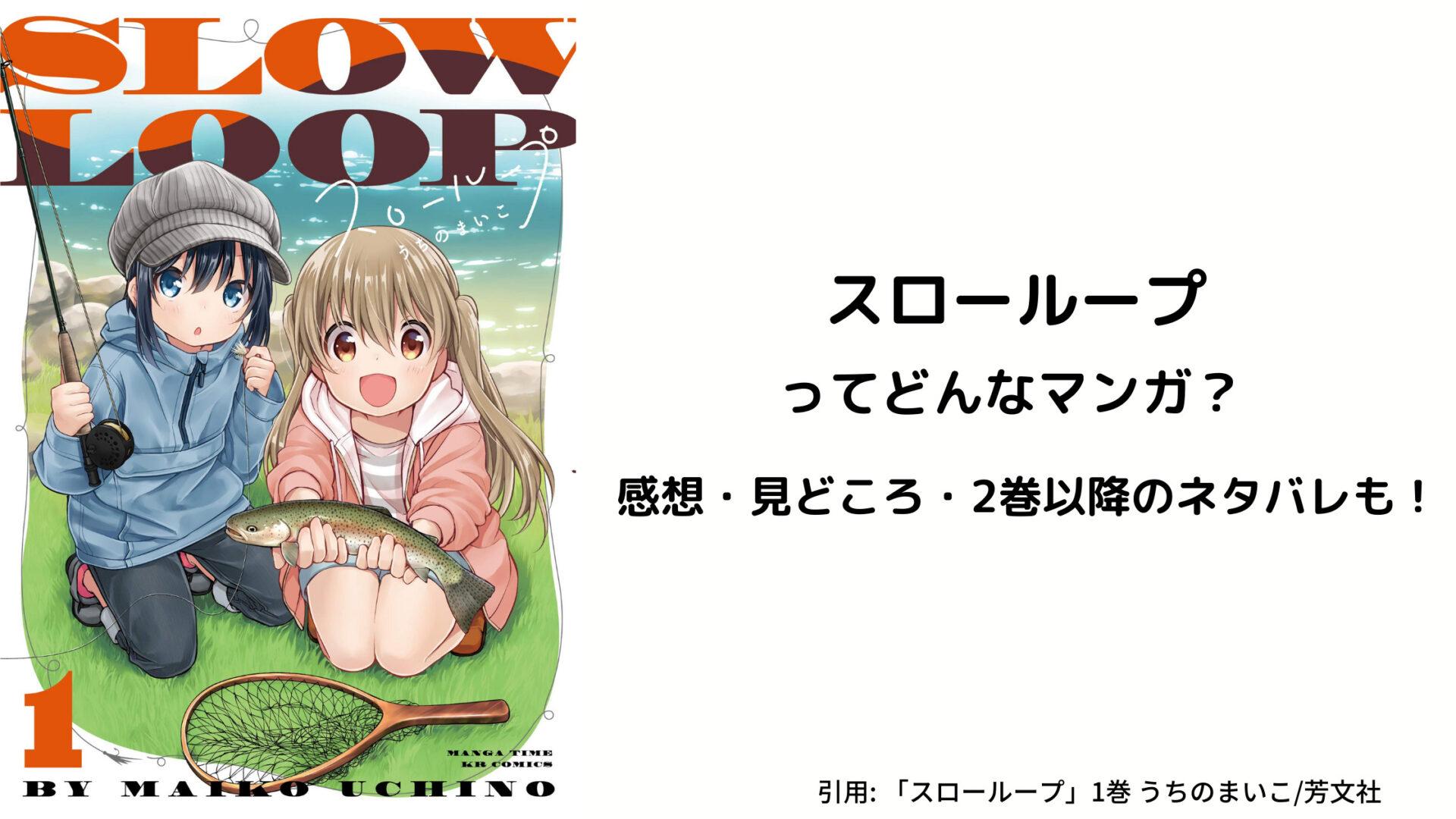 【スローループ】ってどんなマンガ? 感想・見どころ・2巻以降のネタバレも!
